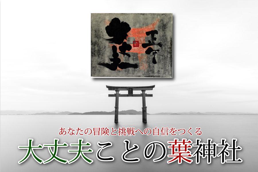 daijobu_header