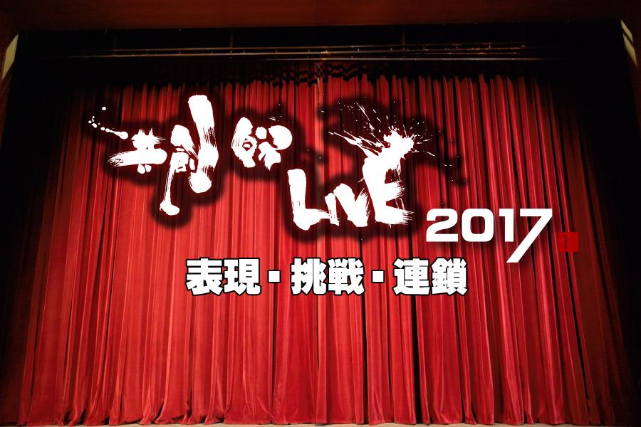 共創自分LIVE2017~表現・挑戦・連鎖~